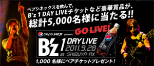 PEPSI NEX Presents B'z 1DAY LIVE at Shibuya AX