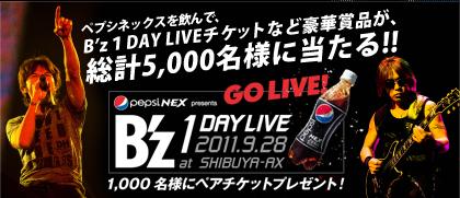 PEPSI NEX Presents B'z 1DAY LIVE at Shibuya AX