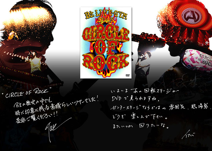 "B'z LIVE-GYM 2005 ""CIRCLE OF ROCK"" Release Message"