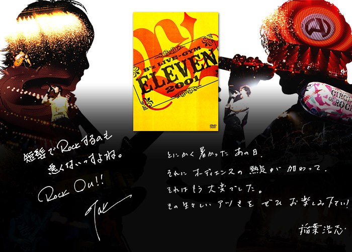 "B'z LIVE-GYM 2001 ""ELEVEN"" Release Message"