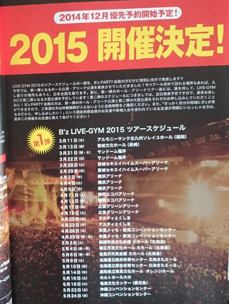 LIVE-GYM 2015 Dates From Be With! Vol. 103