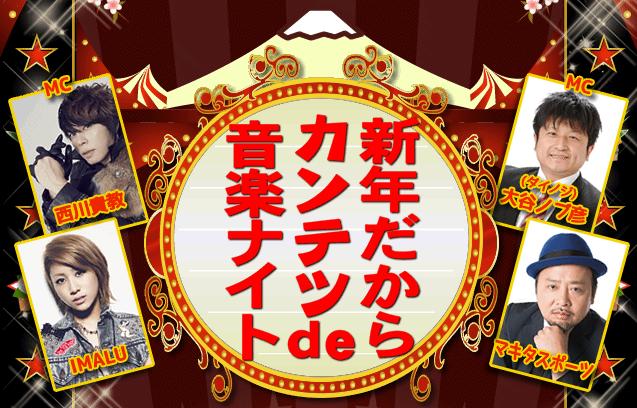 shinnendakara_logo
