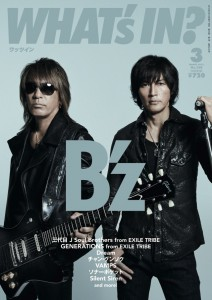B'z on the cover of the March 2015 issue of WHAT'S IN?
