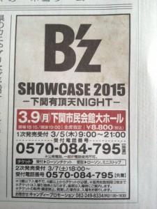 showcase2015