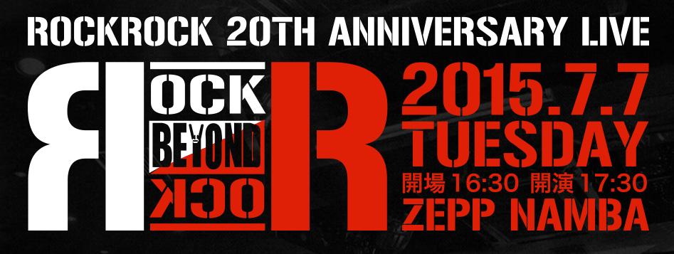 rockrock20thanniv