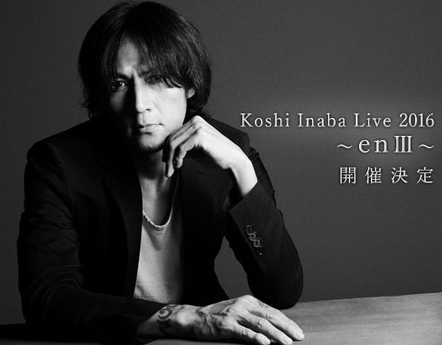 koshi_inaba_en3_2016