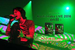 koshiinabaen3