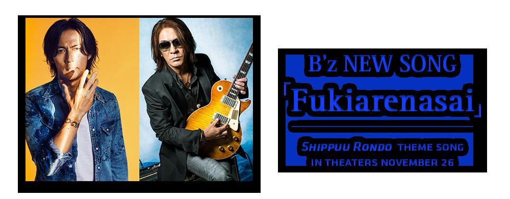 fukiarenasai-banner